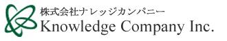 株式会社ナレッジカンパニー|Knowledge Company Inc